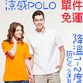 涼感Polo衫-白-情侶裝-23色12尺寸