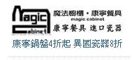 魔法櫥櫃Magic Cabinet