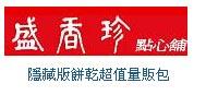 《盛香珍》經典餅乾彭湃分享組
