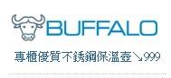BUFFALO牛頭牌