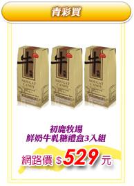 【青彩買】初鹿牧場 - 鮮奶牛軋糖禮盒3入組