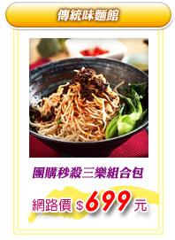 【傳統味麵館】團購秒殺三樂組合包