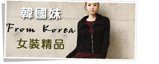 韓國妹女裝飾品商城