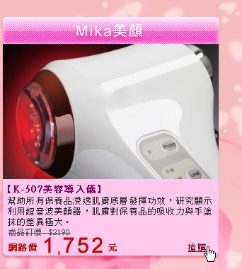 【mika美顏】K-507美容導入儀