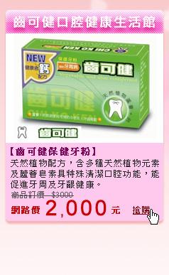 【ES脈衝式沖牙機】保健牙粉