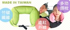 台灣製_竹碳纖維 遠紅外線 多功能頸枕