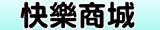 3C事務資訊 台銀採購館 回首頁
