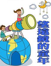 望遠鏡的童年