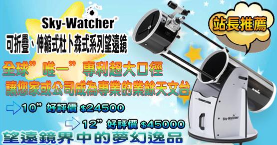 "Sky Watcher DOB 10""& 12""伸縮式杜卜森式系列望遠鏡"