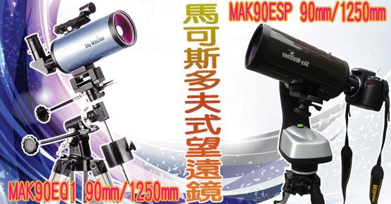 MAK90推薦機種