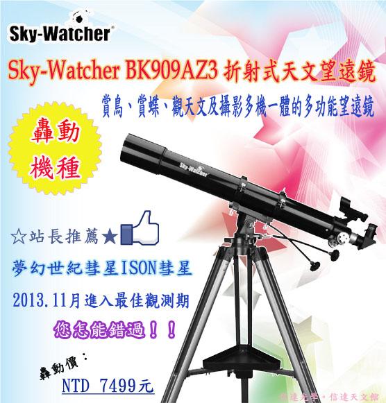 站長強力推薦-天文入門最佳機種、觀測2013年底世紀大彗星ISON的好幫手