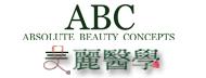 ABC美麗醫學