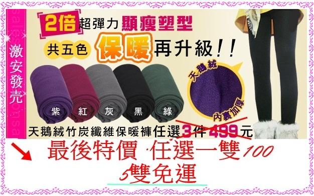 【天鵝絨竹炭纖維保暖褲~1雙100 ~5雙免運