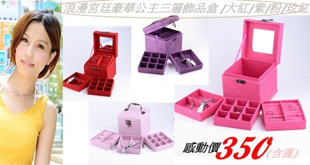~宮廷公主飾品350含運~歐式宮廷公主  三層收納盒  飾品盒  珠寶盒~大紅˙紫˙玫紅˙粉