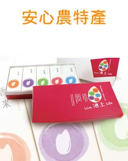 池上米禮盒系列-馬卡龍香米禮盒