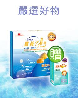薑黃蜆錠禮盒加贈活力計畫維生素C錠