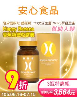 Happy Banana【香蕉頌】微粒膠囊 (60顆裝)3瓶組