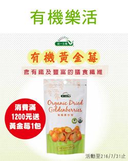 【統一生機】有機黃金莓(效期至2016/10)