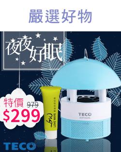 【TECO東元】夏日防蚊大作戰LED吸入式捕蚊燈