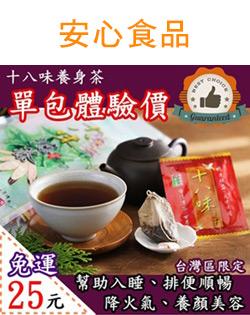 十八味養身涼茶試喝茶包(1入)