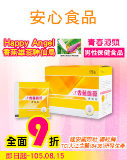 HAPPY ANGEL【 香蕉雄蕊神仙鳥 】 ( 60顆 / 盒 )【 五盒超值組 】