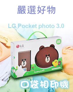 LG Pocket photo 3.0 口袋相印機第三代LINE熊大限量版
