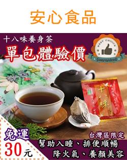 18味養身茶系列