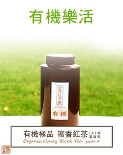 2015冬 極品有機蜜香紅茶A 50g