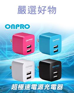 ONPRO  USB超極速電源充電器