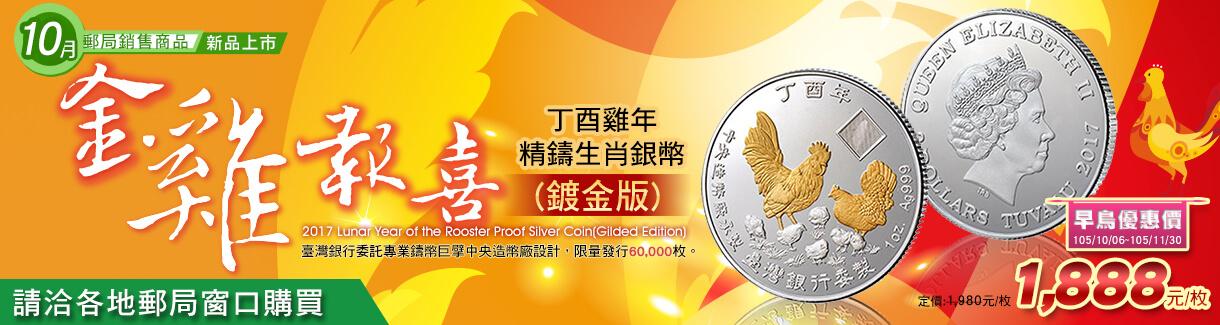 金雞報喜~丁酉年精鑄生肖銀幣