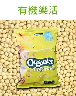英國Organix有機寶寶香蕉米餅