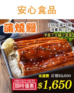浦燒鰻200g*5尾_限時團購優惠$1650(免運費)