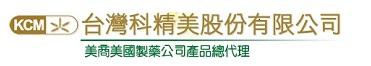 台灣科精美股份有限公司
