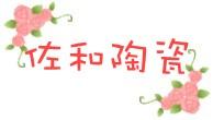 佐和陶瓷餐具國際有限公司 回首頁