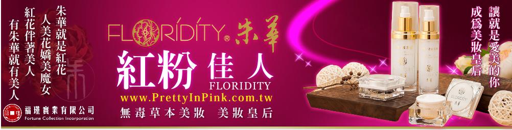 紅粉佳人-朱華Floridity(福瑾)