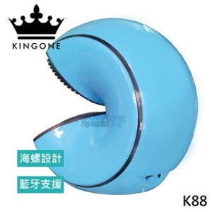 KINGONE 金冠 小海螺藍芽喇叭 (K88)