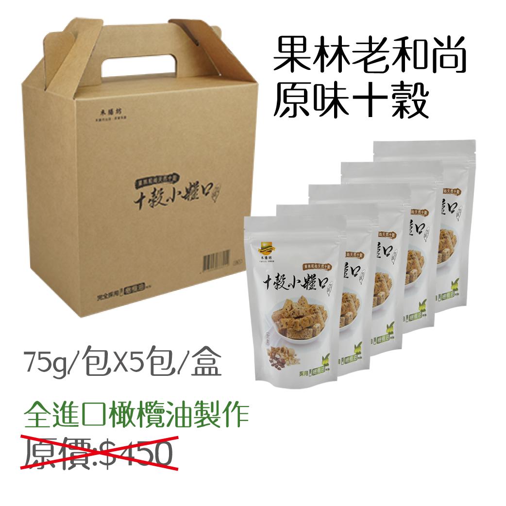 【i 郵箱】《禾膳坊》十穀小糧口-5包入/盒  (75g/包)