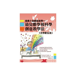 幼兒數學和科學創意教學法-建構主義觀點統整(含學齡兒童)(Integrating math and science in early childhood classrooms through big ideas : a constructivist approach)