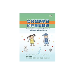 幼兒發展學習的評量與輔導(三版)(Assessing and Guiding Young Children's Development and Learning, 6e)