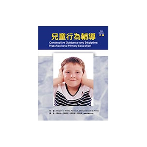 兒童行為輔導(二版)(Constructive Guidance and Discipline: Preschool and Primary Education, 6th ed)