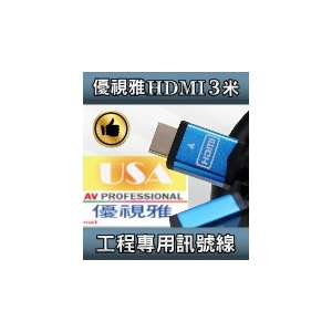 型號:USA HDMI2.0-AA3 HDMI訊號線