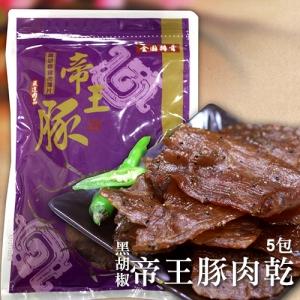 黑胡椒帝王豚肉乾(5包)