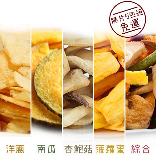 【i郵箱取貨】限時搶購活動『蓮霧王』健康蔬果脆片組合