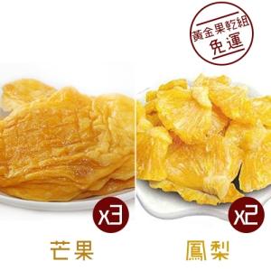【i郵箱取貨】限時搶購活動『蓮霧王』黃金果乾組合(芒果X3;鳳梨X2)