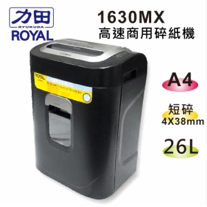 力田-ROYAL 1630MX 商用 高速型 碎紙機